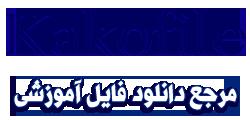 کاکو فایل