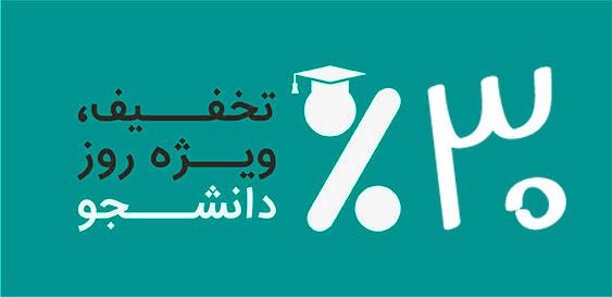 تخفیف 30 درصدی دانلود های سایت به مناسبت روز دانشجو