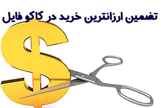تضمین ارزان ترین قیمت