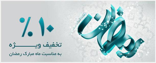 10 درصد تخفیف فایل های سایت ، به مناسبت ماه مبارک رمضان