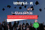 تخفیف 30 درصدی به مناسبت روز دانشجو 1398