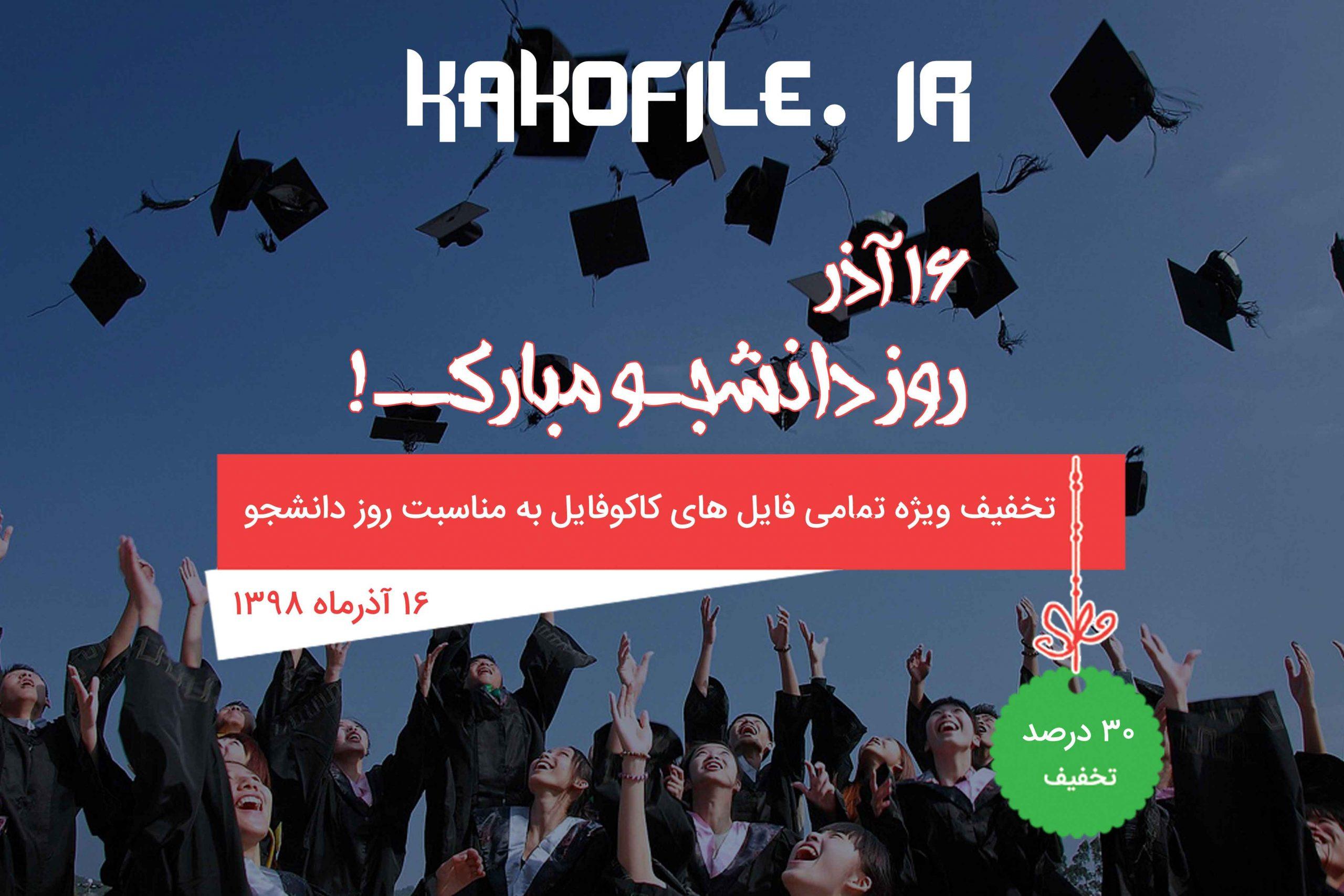 تخفیف ۳۰ درصدی به مناسبت روز دانشجو ۱۳۹۸