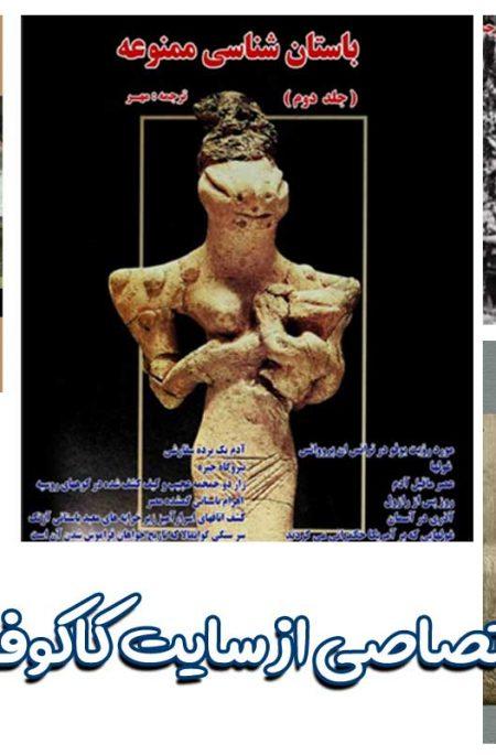 کتاب باستان شناسی ممنوعه