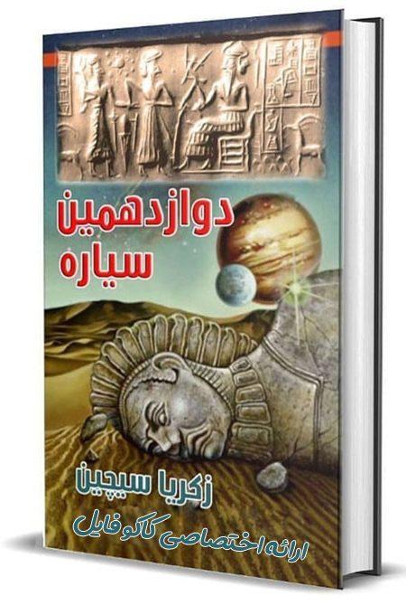 کتاب دوازدهمین سیاره