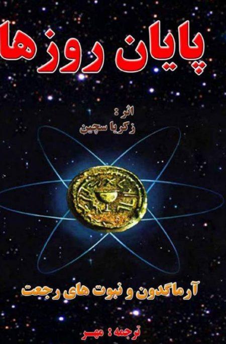 کتاب پایان روزها زکریا سیچین