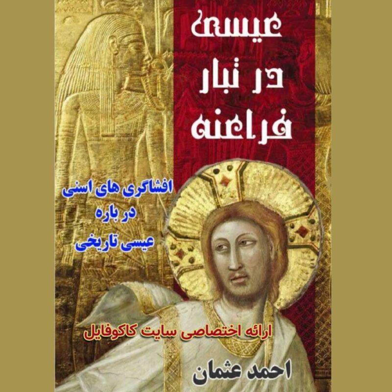 کتاب عیسی در تبار فراعنه