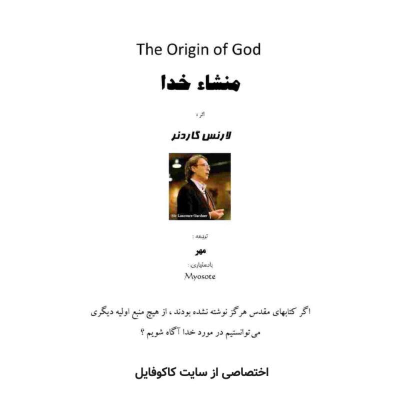 کتاب منشا خدا