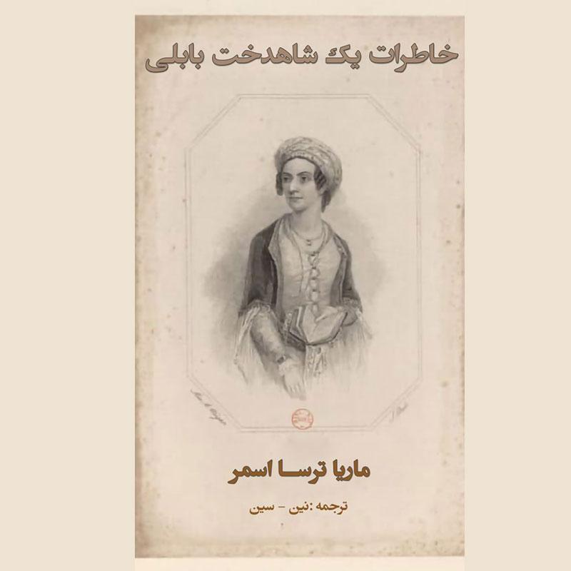کتاب خاطرات یک شاهدخت بابلی