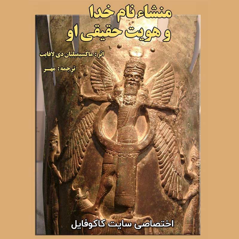 کتاب منشا نام خدا و هویت حقیقی او