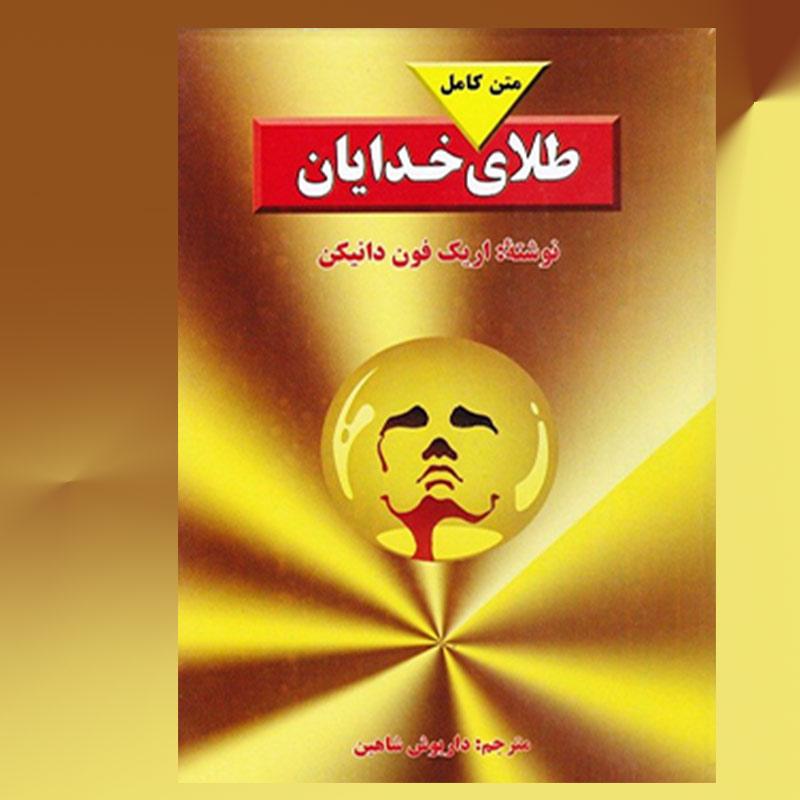 کتاب طلای خدایان