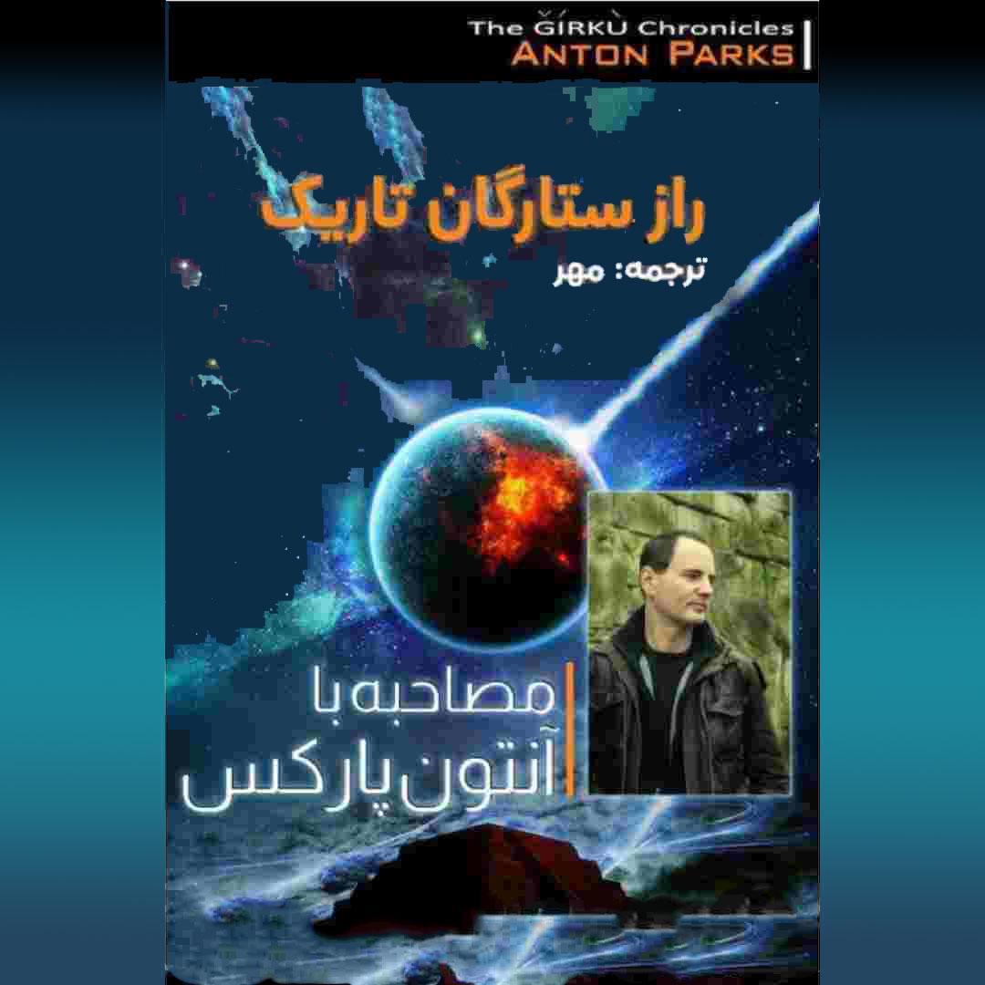 کتاب مصاحبه با آنتون پارکس