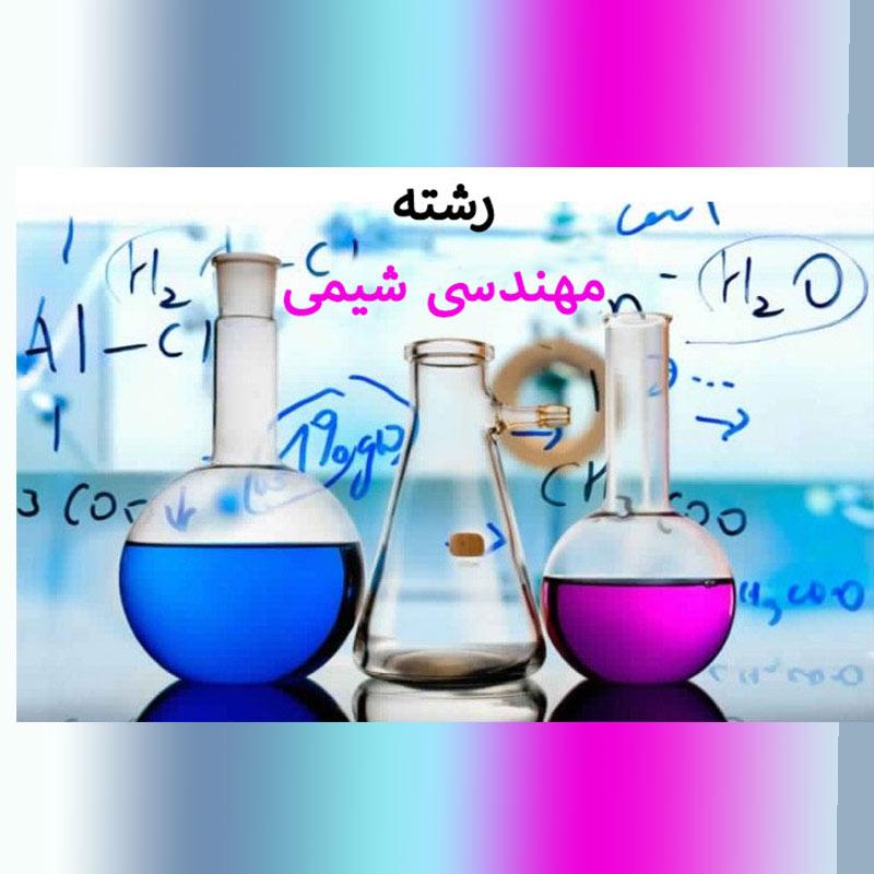 نمونه سوالات استخدامی شیمی