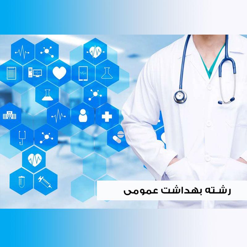 نمونه سوالات استخدامی بهداشت عمومی