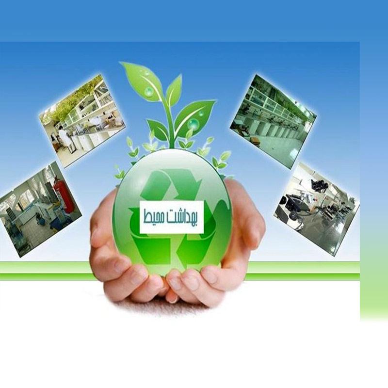 سوالات استخدامی بهداشت محیط