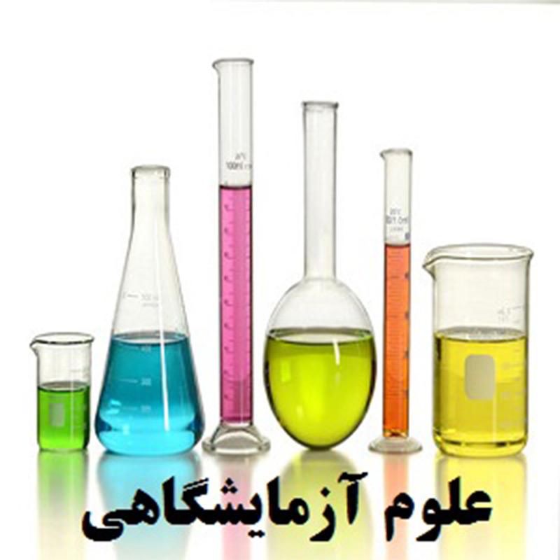 نمونه سوالات علوم آزمایشگاهی