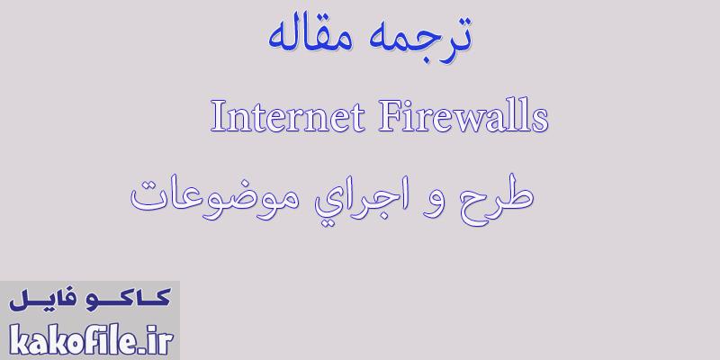 دانلود ترجمه مقاله Internet Firewalls طرح و اجراي موضوعات