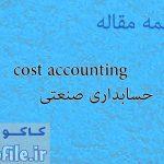 دانلود ترجمه مقاله حسابداری صنعتی cost accounting