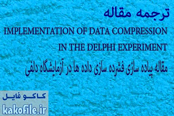 دانلود ترجمه مقاله پیاده سازی فشرده سازی داده ها در آزمایشگاه دلفی