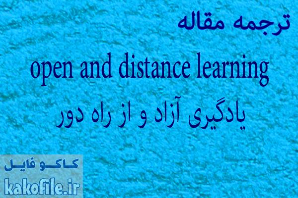 دانلود ترجمه کتاب open and distance learning