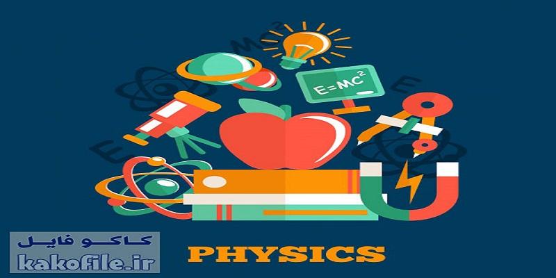 دانلود پاورپوینت نقش فیزیک در پزشکی