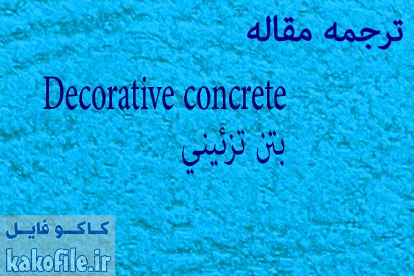 دانلود ترجمه مقاله بتن تزئيني Decorative concrete