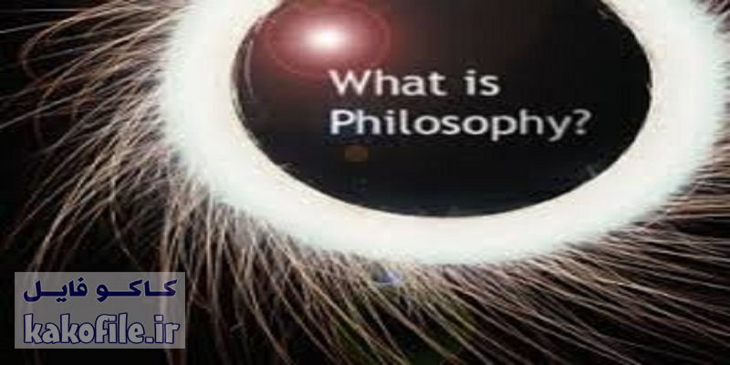 دانلود مقاله کامل فلسفه