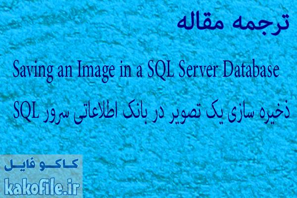 دانلود ترجمه مقاله ذخیره سازی یک تصویر در بانک اطلاعاتی سرور SQL
