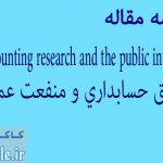 دانلود ترجمه مقاله تحقیق حسابداری و منفعت عمومی