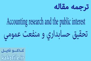 ترجمه مقاله تحقیق حسابداری و منفعت عمومی