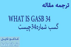 مقاله گسب شماره34چیست WHAT IS GASB