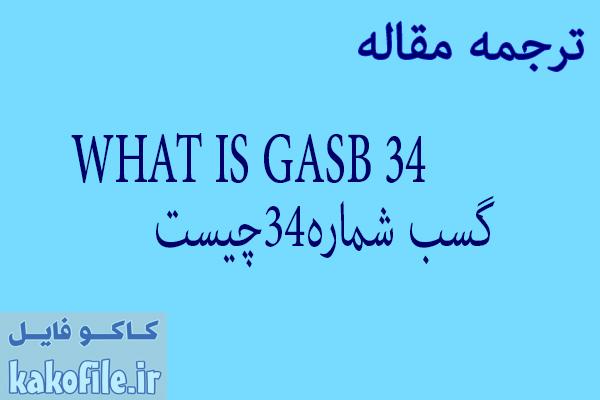 دانلود ترجمه مقاله گسب شماره34چيست؟WHAT IS GASB 34