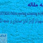 دانلود ترجمه مقاله نظریه میهمانان گزارش آنلاین حسابداری در جامعه الکترونیکی