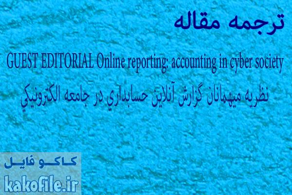 دانلود ترجمه مقاله نظريه ميهمانان گزارش آنلاين حسابداري در جامعه الكترونيكي