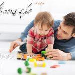 مقاله تربیت فرزندان از دیدگاه امام علی (ع)