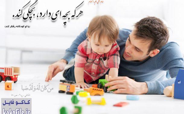 دانلود مقاله نظرات امام علی درباره تربیت فرزندان