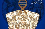 دانلود کتاب الکترونیکی آفرینش ژنتیکی