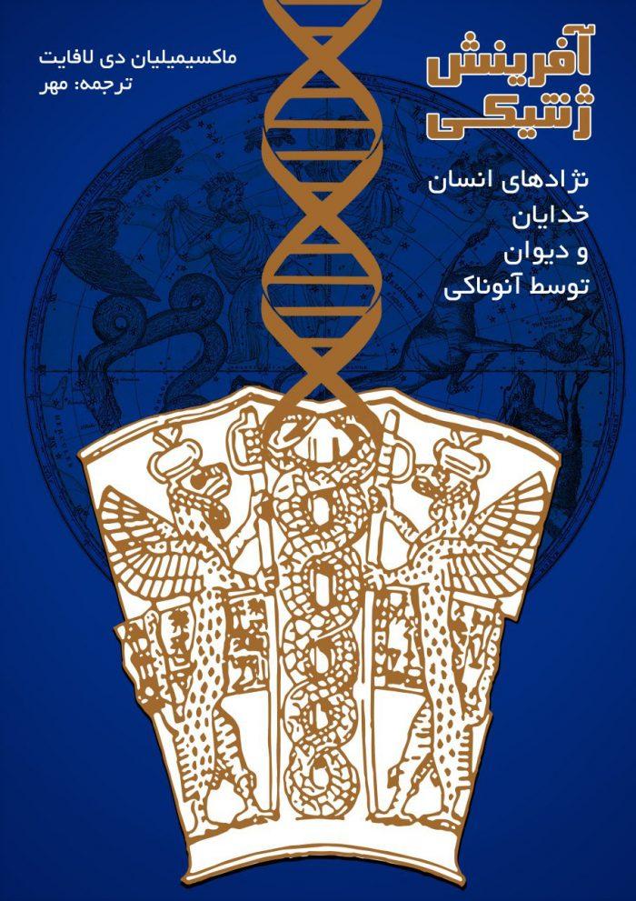 کتاب آفرینش ژنتیکی
